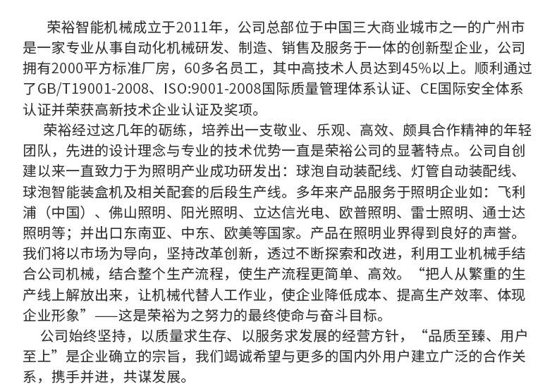 食品全自动装盒机 广州日用品自动包装设备 广州自动生产流水线示例图151