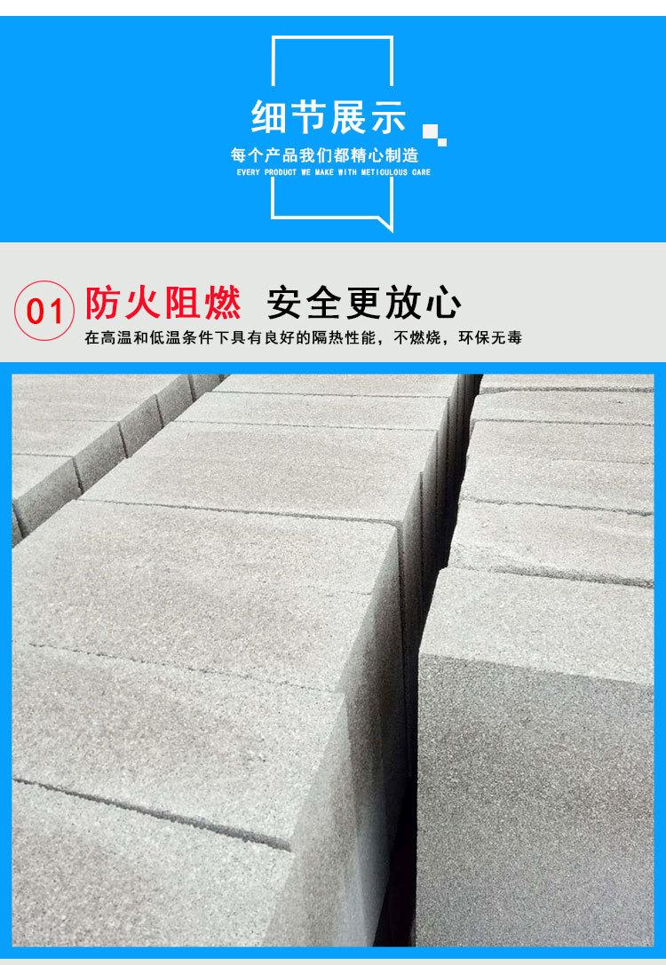 外墙珍珠板憎水珍珠岩保温板 A1级防火板 防火隔离带 玻化微珠板示例图4