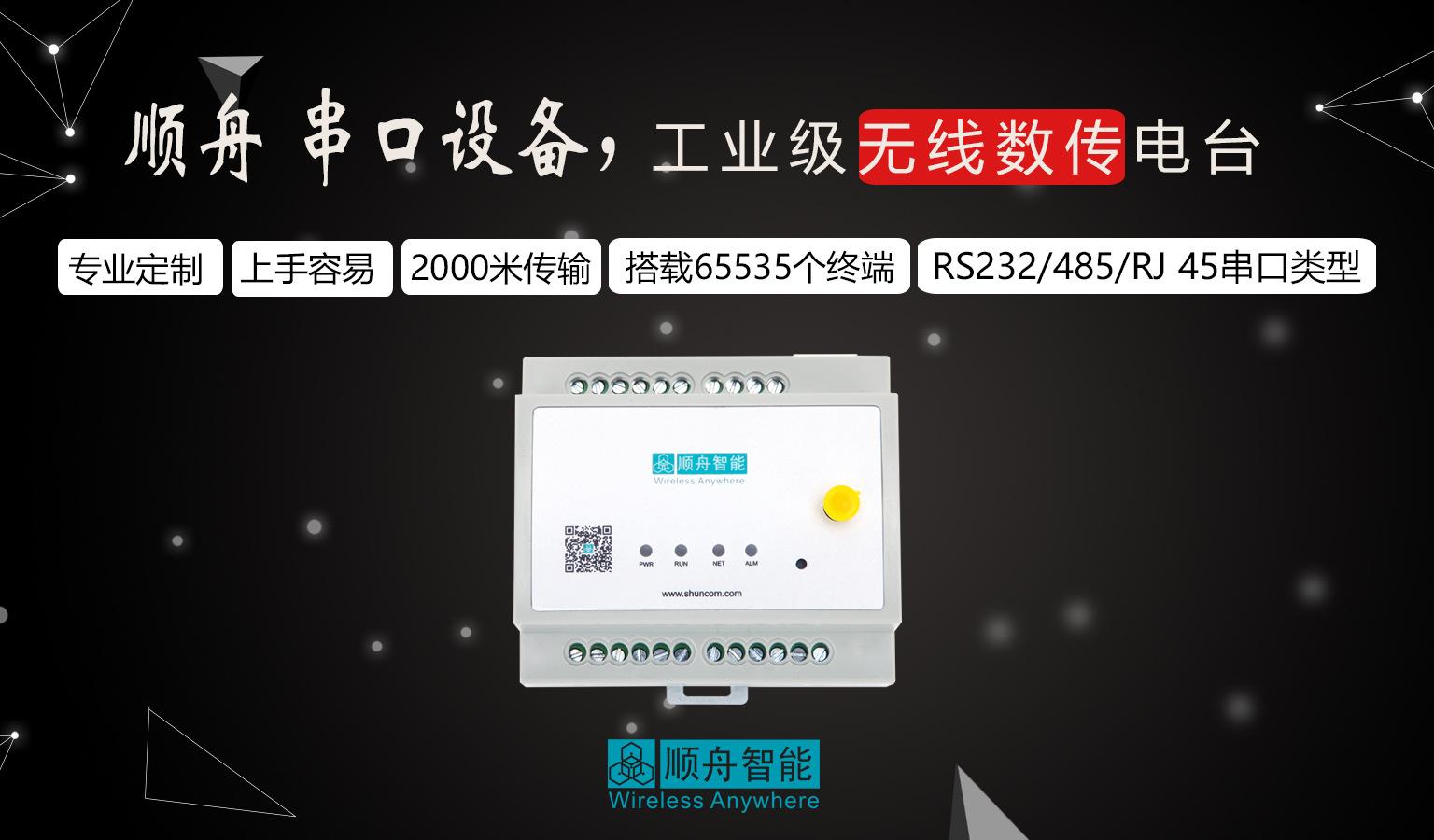 工业串口转换设备 zigbee无线数据传输 一对多/多对多透明传输示例图2
