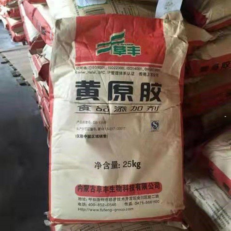 食品級黃原膠價格食品添加劑黃原膠生產廠家大量現貨供應
