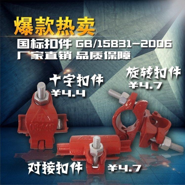 厚川建筑 十字扣件、连接扣件、转向扣件 质优货全 唐山扣件厂家可供订制