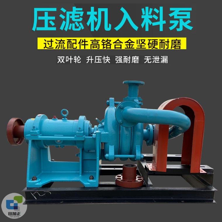 壓濾機入料泵 耐酸堿渣漿泵 洗煤廠用抽沙泥漿泵 無堵塞喂料泵 田加正