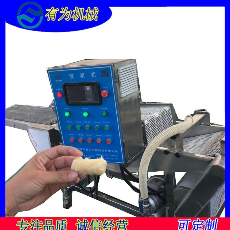 蘇州小蘇肉裹漿掛面糊機設備 全自動肉條排骨裹粉上漿機 有為科技LJJ300小酥肉上漿機