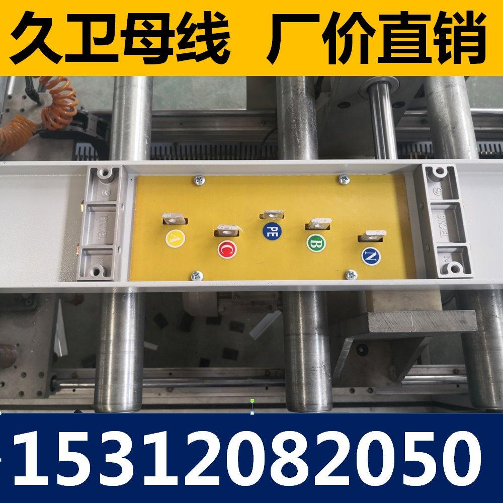 久卫 4000A/4P 低压封闭式密集型插接母线槽 铜母线槽  工厂直销