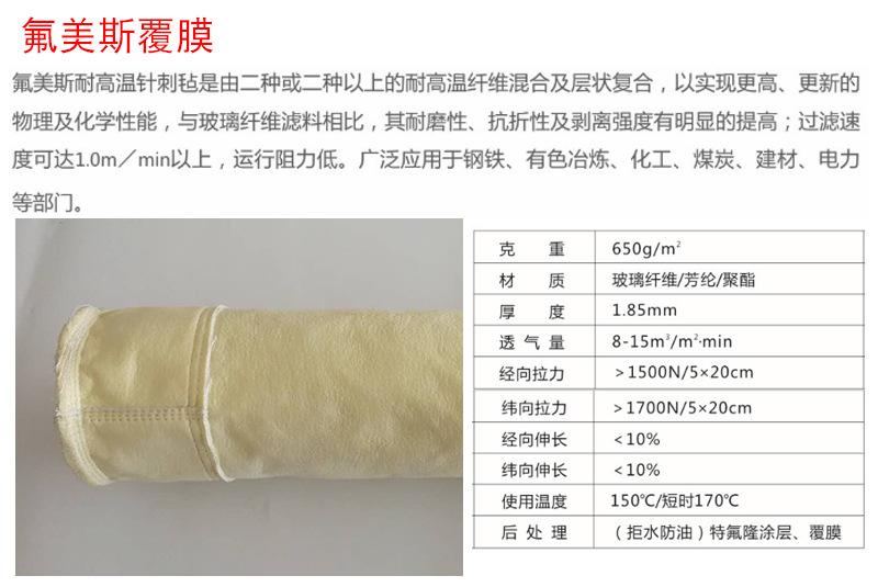 氟美斯耐高温针刺毡 除尘滤袋 生物质锅炉布袋钢厂煤气高炉滤袋示例图3
