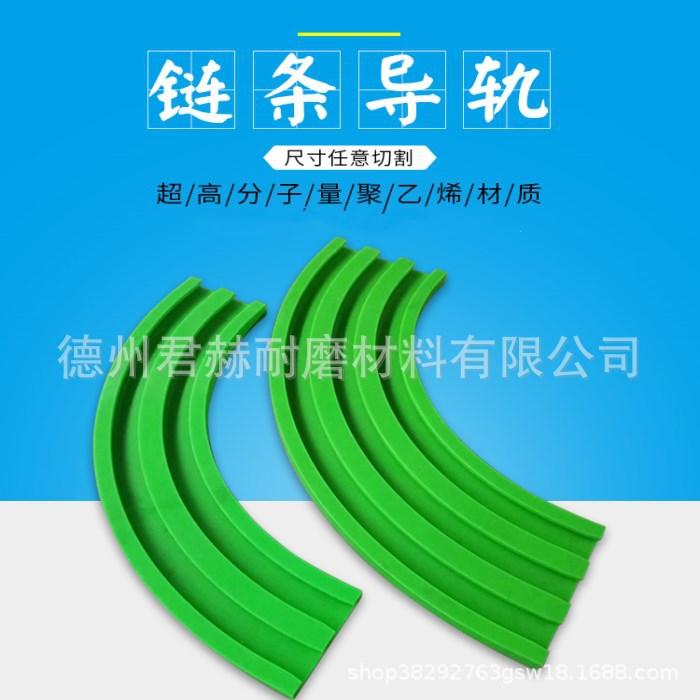 厂家生产 高分子滑动导轨 塑料直线导轨 聚乙烯尼龙链条导轨示例图1
