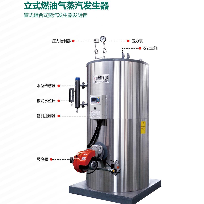 四通锅炉供应立式燃气蒸汽锅炉 液化气 小型立式全自动燃油天燃气蒸汽锅炉
