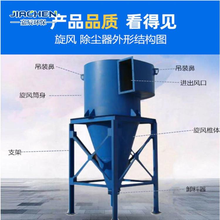 沙克龙除尘器 多管多级旋风除尘器 粉尘离心分离设备 嘉辰环保 山东青岛示例图4
