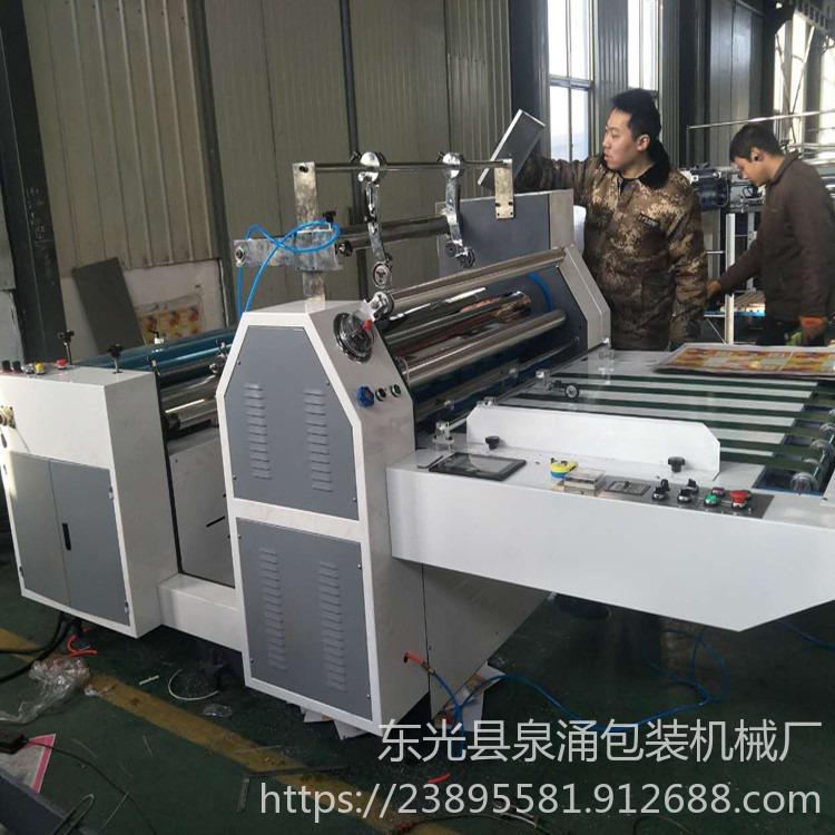 泉涌机械 低价供应 全自动预涂膜覆膜机价位 500型加热覆膜机 瓦楞纸板覆膜机 纸板覆膜机