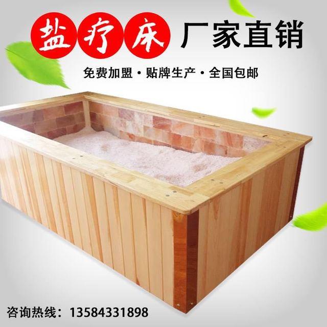 廠家直銷沙療床 沙灸床設備 沙床 鹽療房 鹽屋 鹽療廠家