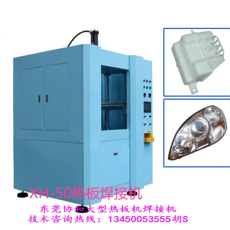 热板机 汽车组合件气密焊接 免费打板尼龙PP加玻纤 热板机示例图10