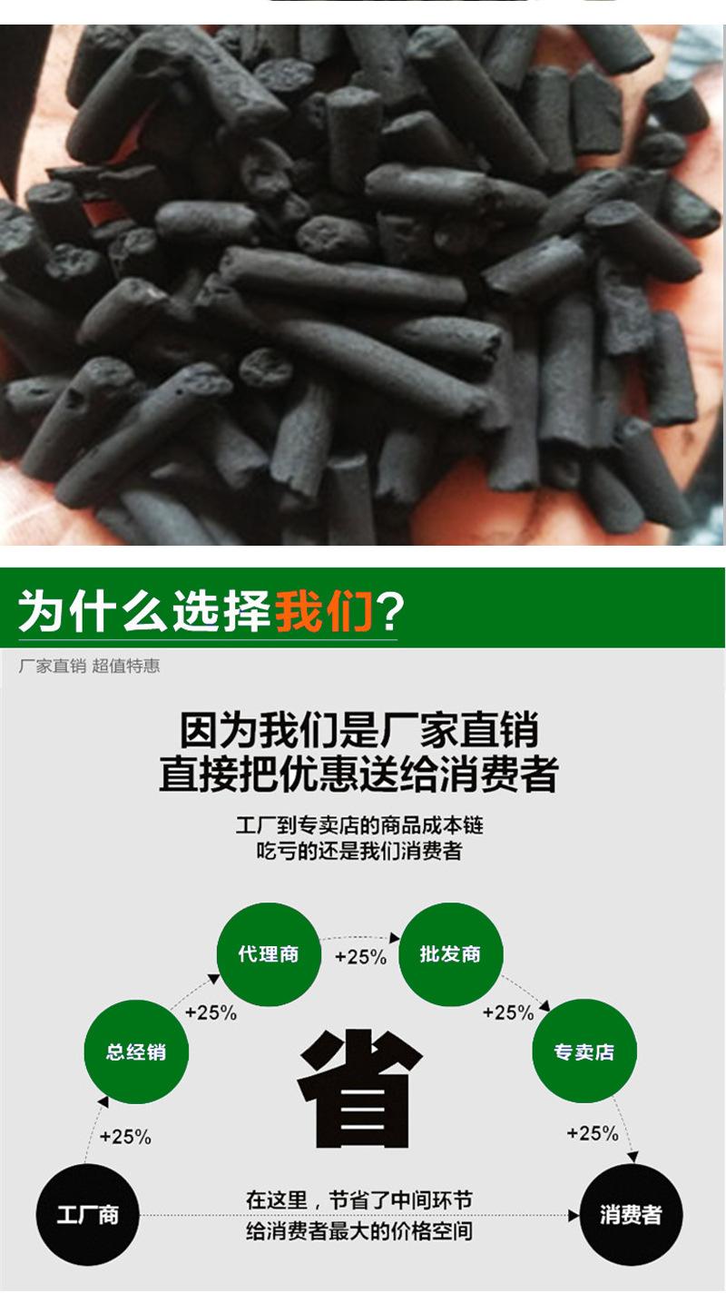 凡高柱狀活性炭廠家 廢氣處理柱狀活性炭報價示例圖4