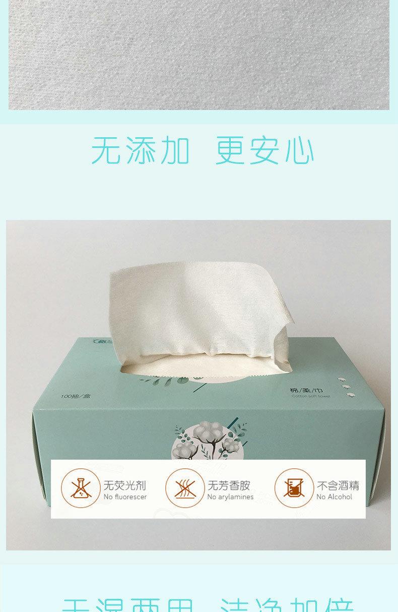 一次性洗臉巾面巾紙 干濕兩用棉柔巾 化妝棉100抽示例圖3