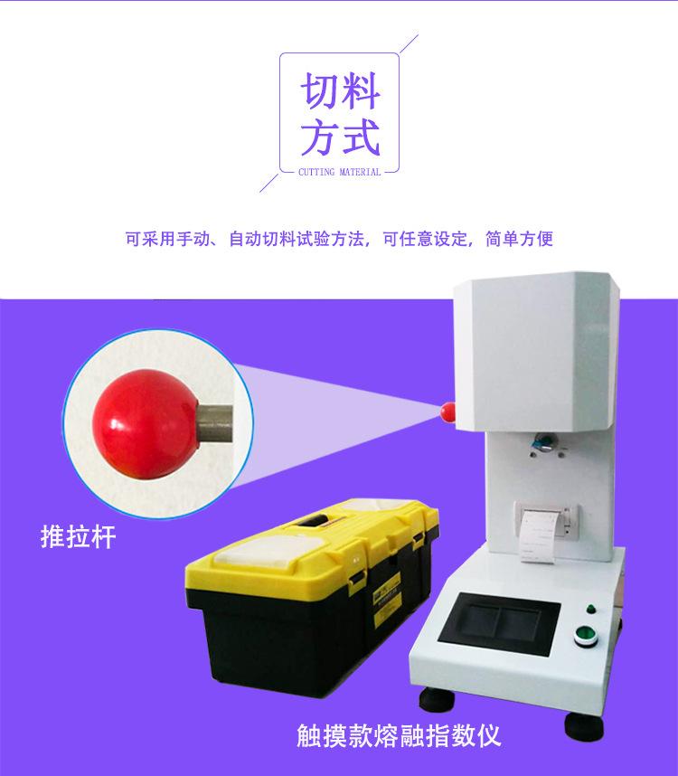 熔融指数测试仪熔体流动速率仪塑料熔体流动速率PVC PE料测定仪器示例图7
