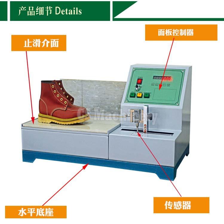 止滑机ASTM-F609鞋底止滑试验机 鞋底防滑系数试验机止滑系数示例图6