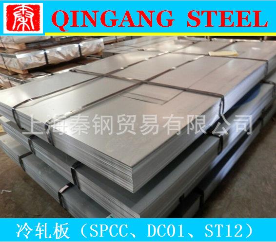 现货销售钢DC01冷轧出厂平板 冷板 冷轧板一张起卖示例图4