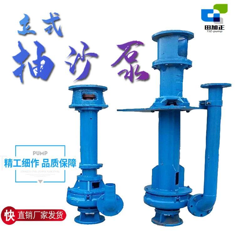 福州沙場65NSL立式液下抽沙泵,380v耐磨渣漿泵,4千瓦礦用立桿耐腐蝕抽污泥泵,河道浮筒抽沙泵