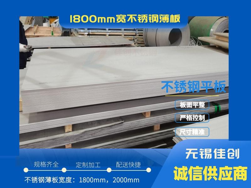 304不銹鋼薄板1800寬幅批發  1.8米寬面不銹鋼板價格示例圖10