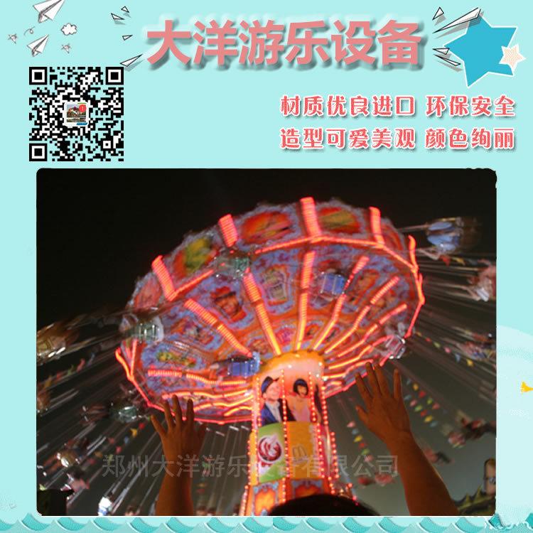 新品上市大型游乐设备飓风飞椅 郑州大洋升降摇头24座豪华飞椅示例图19