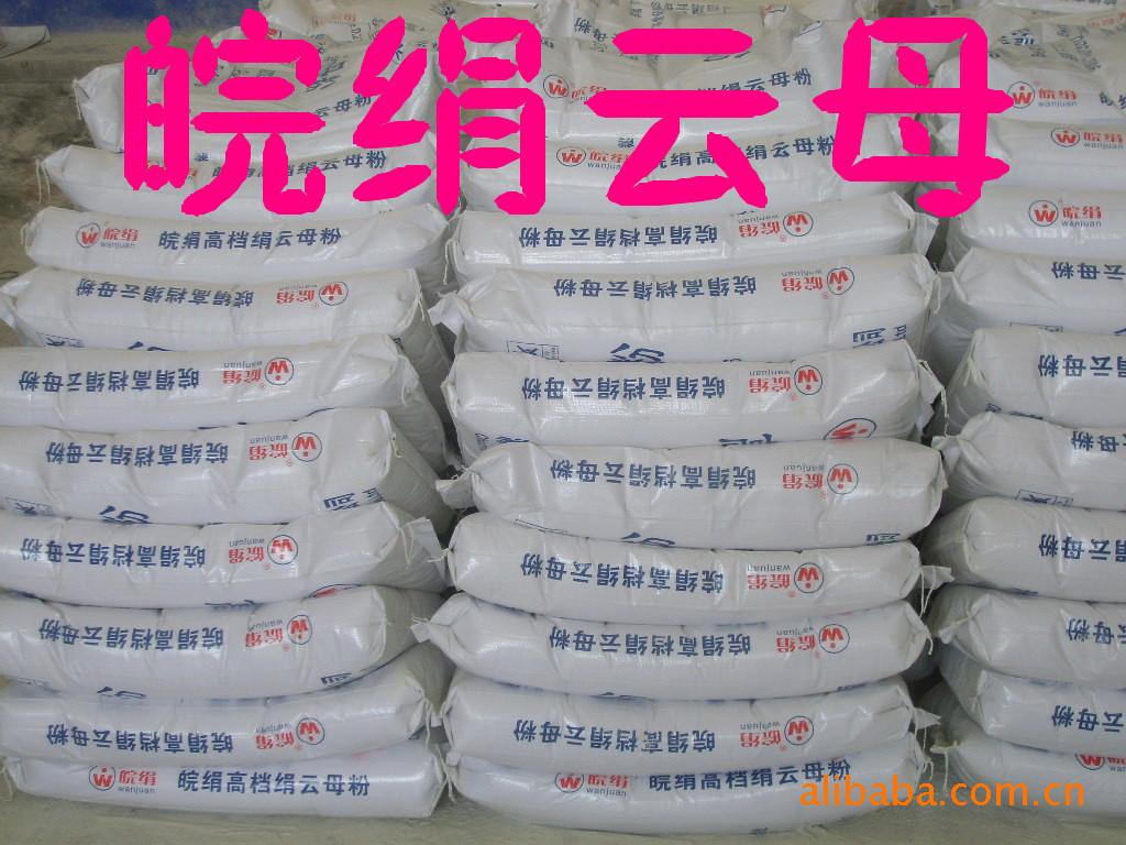 云母粉 200目 絹云母粉 濕法絹云母粉 涂料級云母粉
