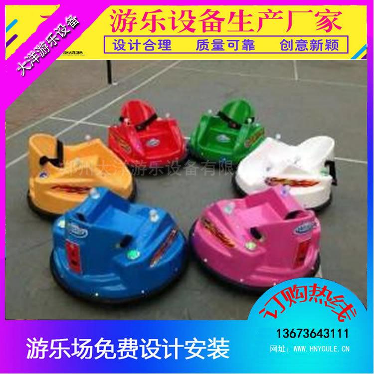 2020单人飞碟碰碰车 亲子双人飞碟碰碰车 批量定做 郑州大洋儿童游乐设备供应商游艺设施厂家示例图18
