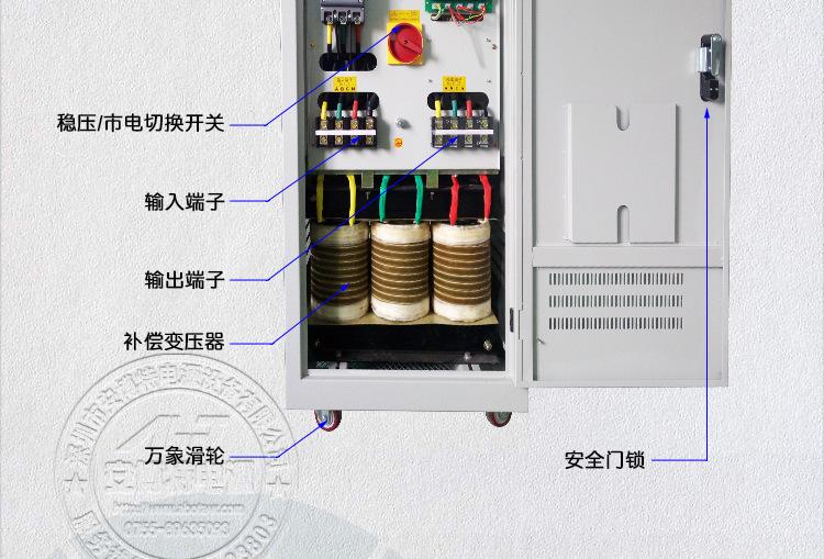 供应河北稳压器avr,激光稳压电源sbw-50KVA,三相大功率稳压器示例图7