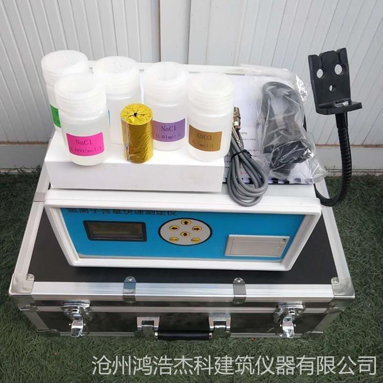 氯離子含量檢測儀 廠家直銷 混凝土氯離子含量快速測定儀 鴻浩杰科