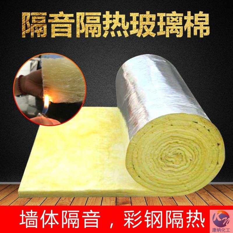 长福 厂家玻璃棉卷毡 屋顶大棚保温防火棉 铝箔超细玻璃棉毡 吸音隔热棉