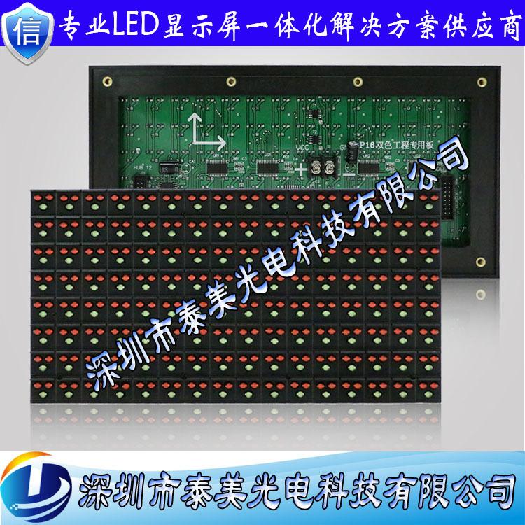 厂家供应P16双色交通诱导屏 高亮度 智能控制系统示例图2