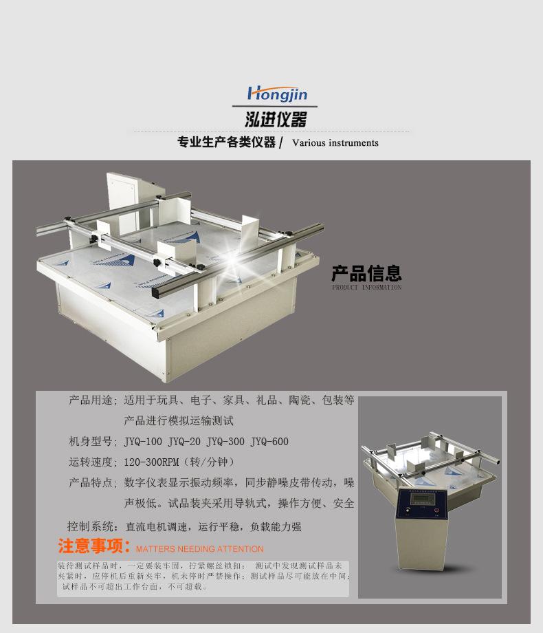 模拟汽车运输振动试验台 采用重型槽钢底座配减震橡胶 促销中示例图4