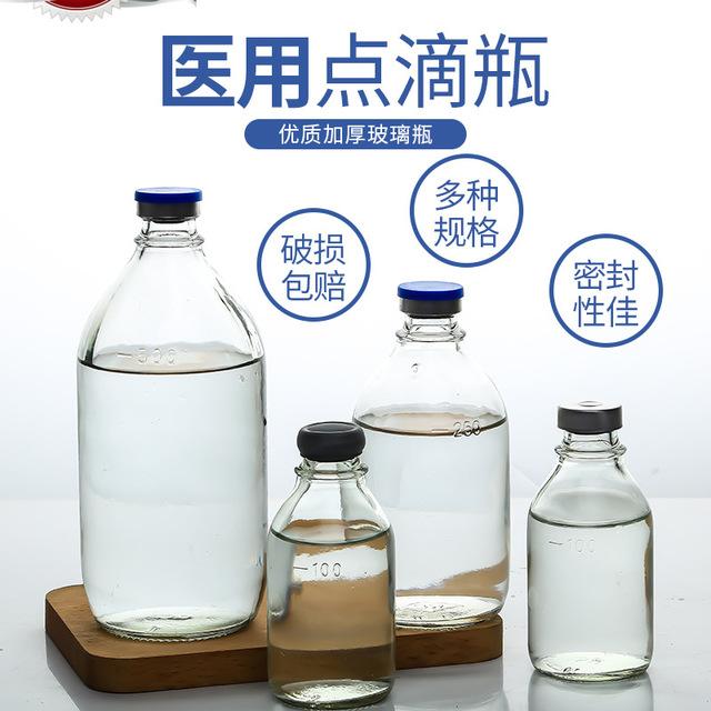 全新鈉鈣玻璃鹽水瓶輸液瓶耐高溫實驗瓶番茄醬瓶香油瓶100m-500ml