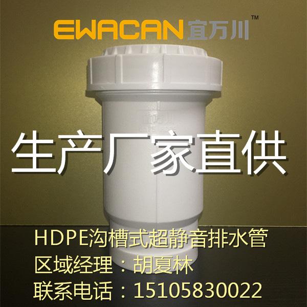 沟槽式HDPE超静音排水,hdpe排水管,伸缩节沟槽式宜万川四川厂家示例图5