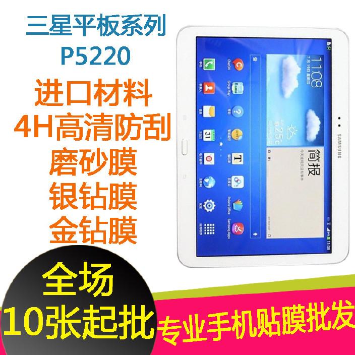 三星P5200 p5210 p5200 平板电脑保护膜贴膜