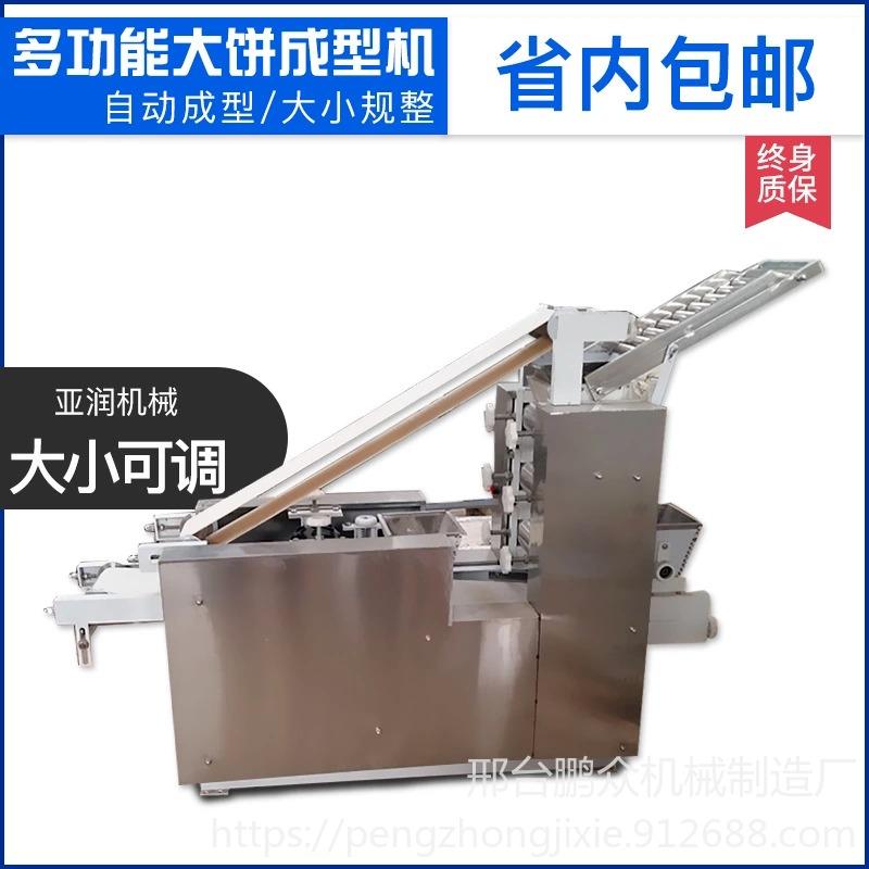 鑫亚润小型同时仿手工硬面火烧机白吉馍机厂家直销制作白吉馍烧饼机器全自动商为师还有要事在身用
