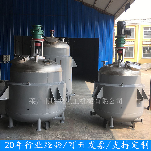 供1000L反应釜 搅拌反应釜 化工反应釜 不饱和树脂反应釜 胜龙