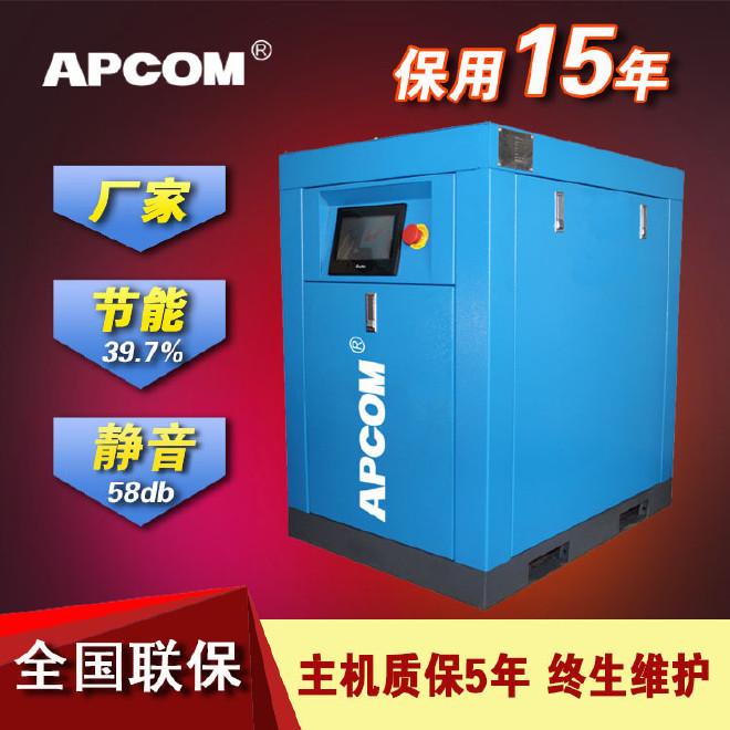 90kw永磁变频空压机节能上海艾克赛得螺杆式空气压缩机广东批发