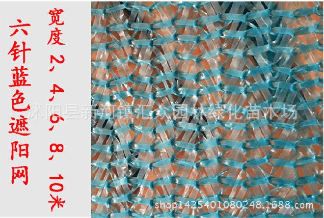 厂家直销6针黑色遮阳网 农用大棚汽车遮阴网防晒网 蓝绿色遮阳网示例图4
