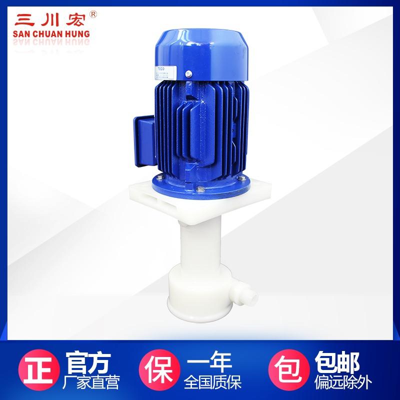三川宏液下泵直銷 氟塑料液下泵 耐腐蝕液下泵 化工耐酸堿立式泵廠家