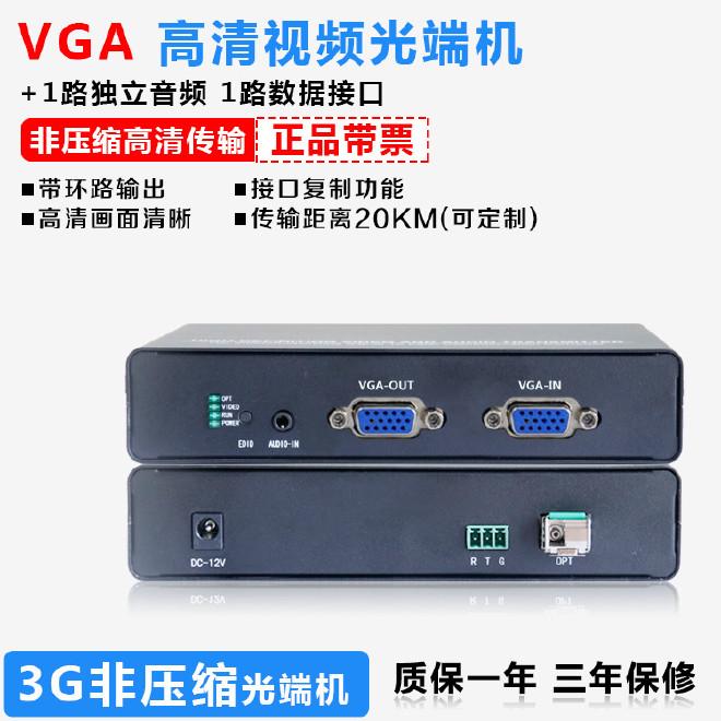 VGA光端機VGA高清光端機VGA無壓縮光端機VGA視頻光端機示例圖1