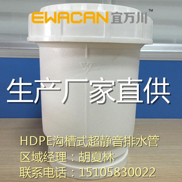 沟槽式HDPE超静音排水,hdpe排水管,伸缩节沟槽式宜万川四川厂家示例图1