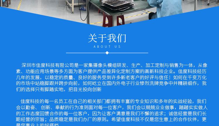 厂价直销高清摄像头模组 800万高清自助终端广告机高清摄像头模组示例图9