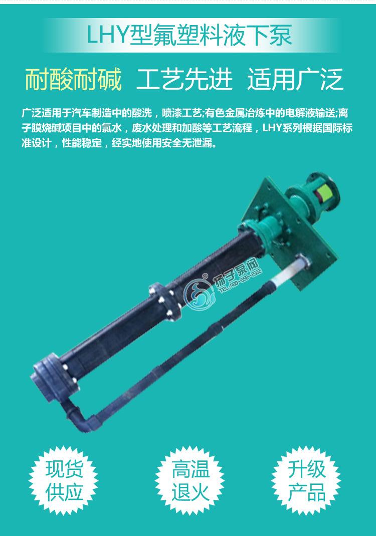 25LHY-15氟塑料耐腐蚀液下泵边立式立式长轴液下泵耐酸碱液下泵示例图3