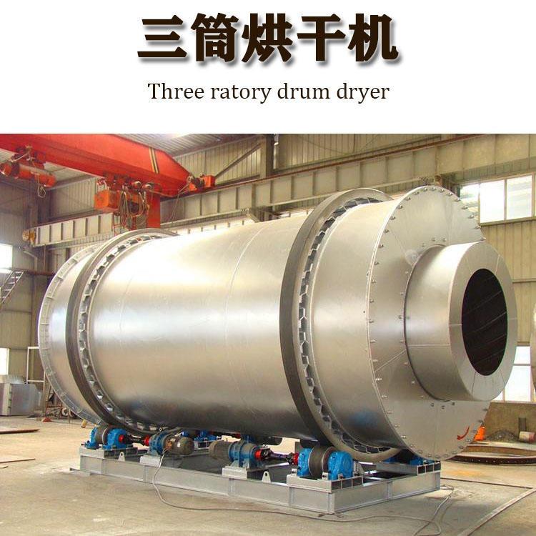 卓昊三筒烘干機 沙子三回程烘干機設備 礦砂干燥設備 選礦滾筒烘干機