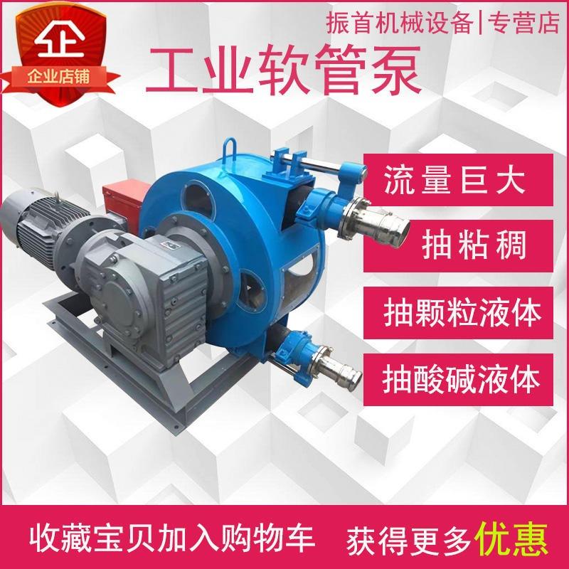 大流量擠壓泵 變頻工業擠壓泵 發泡水泥輸送擠壓泵膠管 工業軟管泵