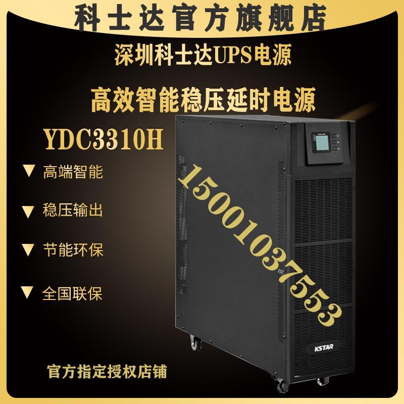 KSTAR科士達UPS電源YDC3310H 10KVA 9000W電腦服務器在線式不間斷機房設備穩壓應急延時外接蓄電池