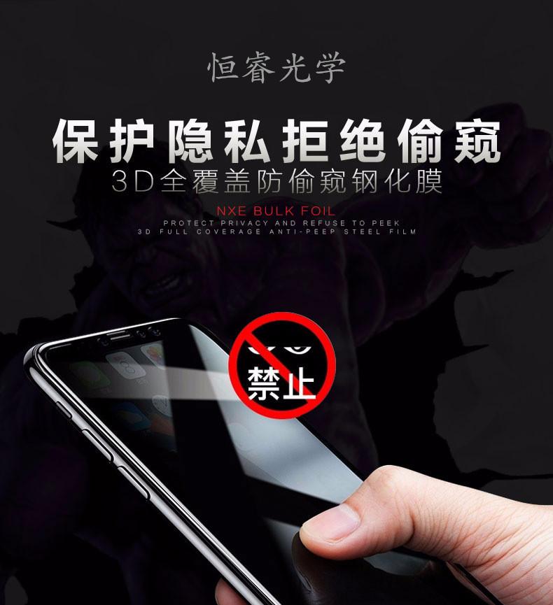 点胶钢化膜 iphoneX全屏防窥玻璃膜 苹果678曲面钢化玻璃膜批发示例图3
