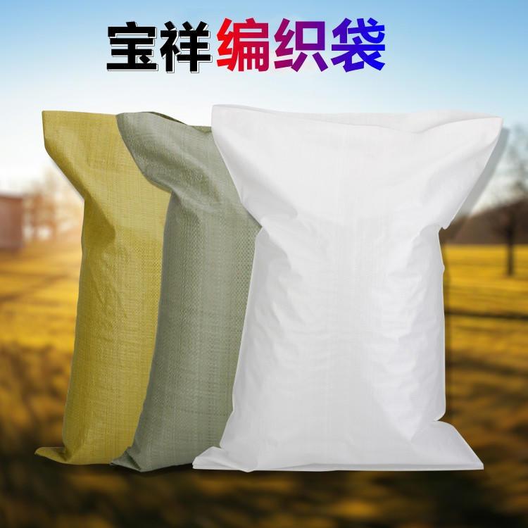 塑料编织袋批发灰色黄色搬家快递物流打包袋蛇皮袋大号加厚定制