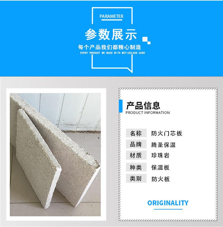 厂家直销防火门珍珠岩防火门芯板价格从优珍珠岩保温板示例图3