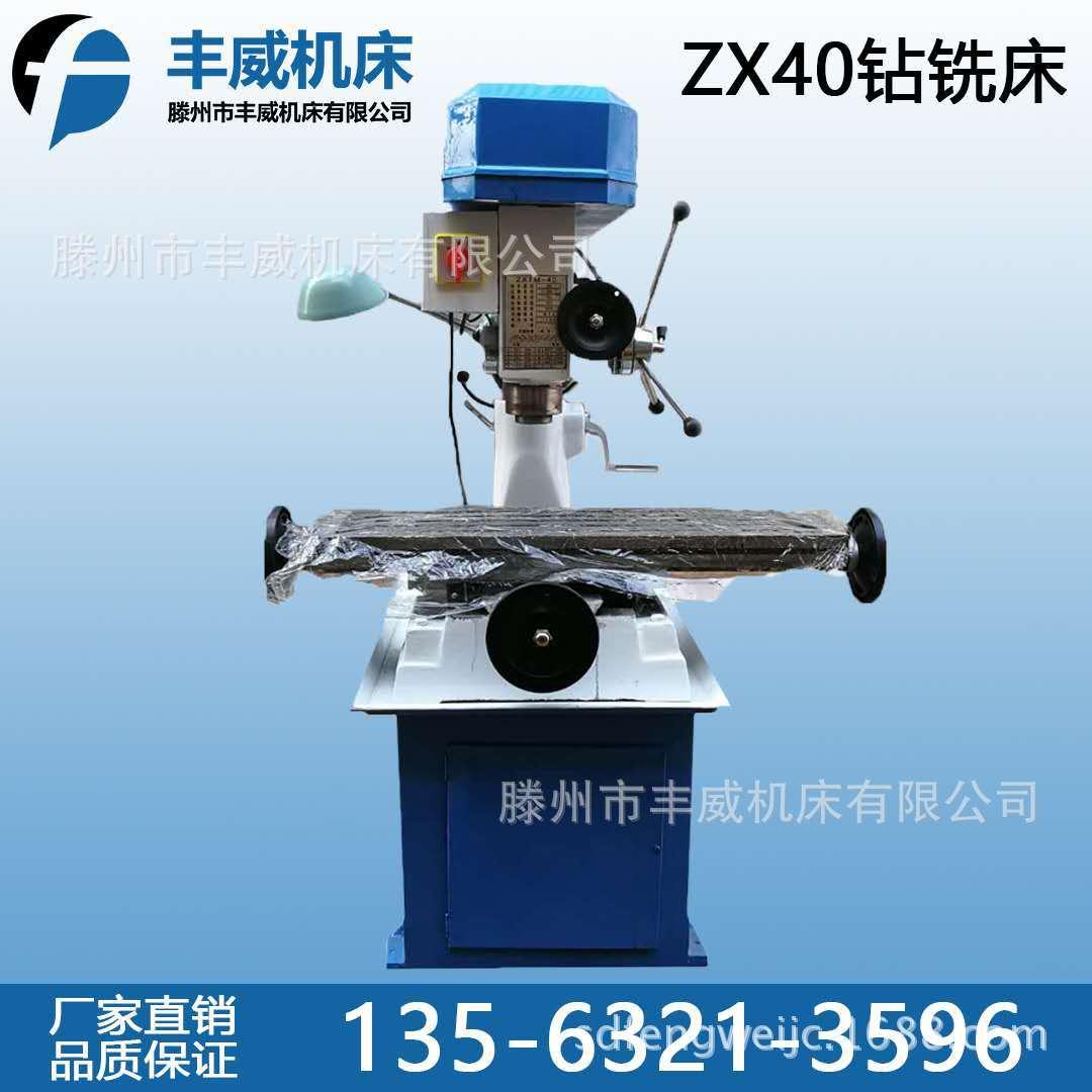 豐威機床現貨供應 ZX40鉆銑床 多功能鉆銑床 廠家直銷示例圖2