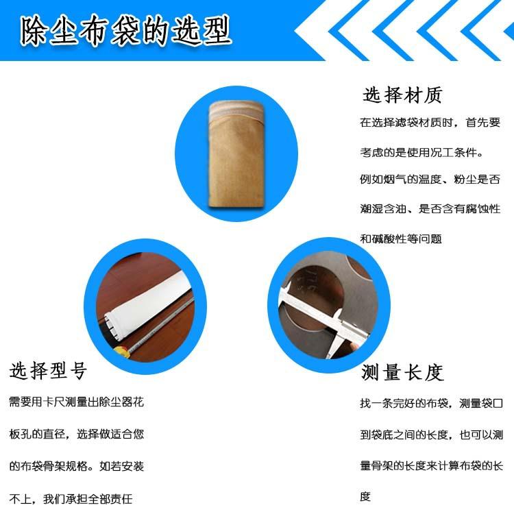 厂家直销氟美斯布袋 PP过滤袋 除尘滤袋批发示例图5
